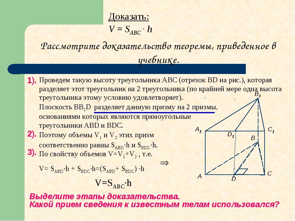 Рассмотрите доказательство теоремы, приведенное в учебнике. Доказать: V = SAB...