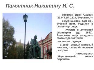 Памятник Никитину И. С. Никитин Иван Саввич [21.9(3.10).1824, Воронеж, — 16(2