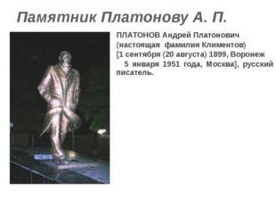 Памятник Платонову А. П. ПЛАТОНОВ Андрей Платонович (настоящая фамилия Климен