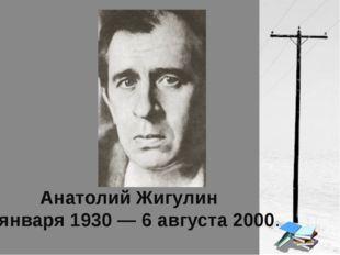 Анатолий Жигулин 1 января 1930 — 6 августа 2000.