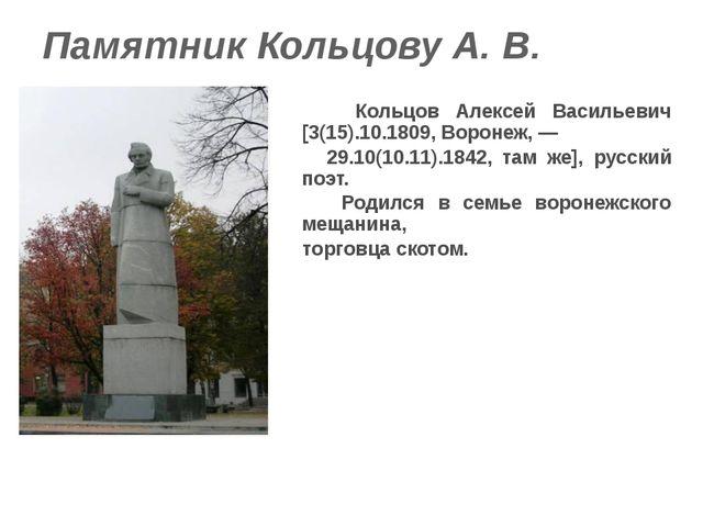Памятник Кольцову А. В. Кольцов Алексей Васильевич [3(15).10.1809, Воронеж, —...