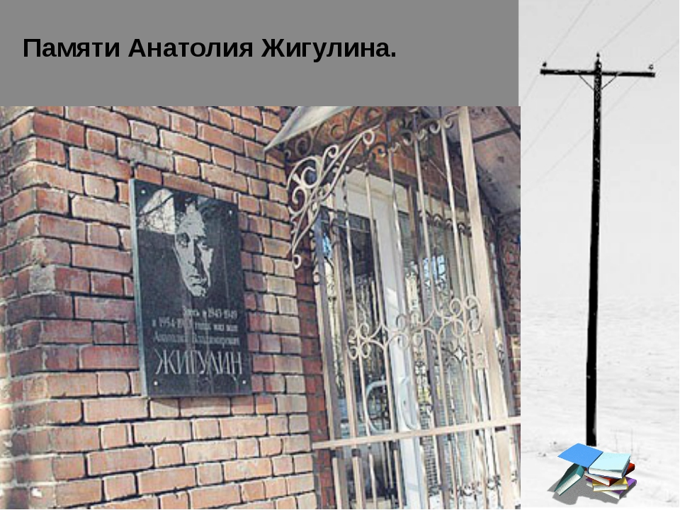 Памяти Анатолия Жигулина.