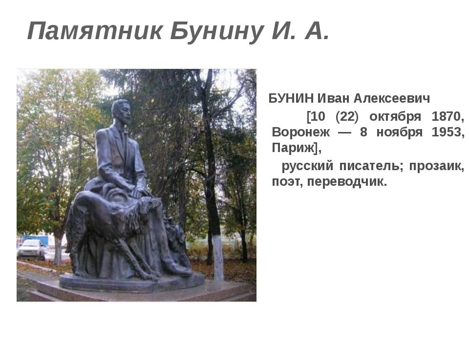 Памятник Бунину И. А. БУНИН Иван Алексеевич [10 (22) октября 1870, Воронеж —...