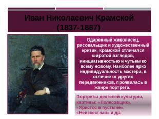 Одаренный живописец, рисовальщик и художественный критик, Крамской отличался