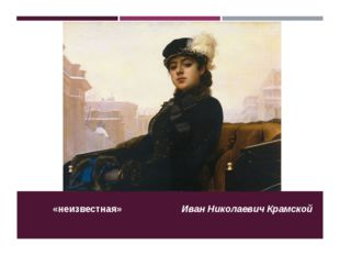 «неизвестная» Иван Николаевич Крамской