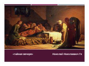«тайная вечеря» Николай Николаевич Ге
