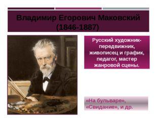 Русский художник-передвижник, живописец и график, педагог, мастер жанровой сц