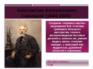 Создание «хоровых картин» (выражение В.В. Стасова) требовало большого мастерс