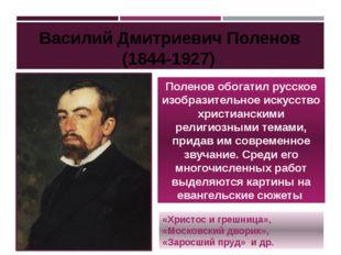 Поленов обогатил русское изобразительное искусство христианскими религиозными