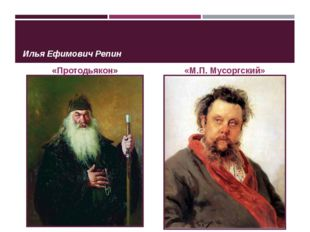 Илья Ефимович Репин «Протодьякон» «М.П. Мусоргский»