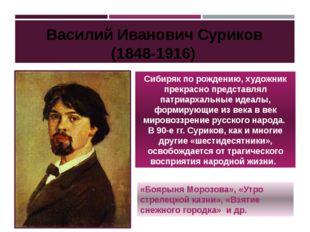 Сибиряк по рождению, художник прекрасно представлял патриархальные идеалы, фо