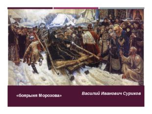 «боярыня Морозова» Василий Иванович Суриков