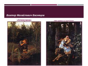 Виктор Михайлович Васнецов «Аленушка» «Иван-царевич на Сером Волке»