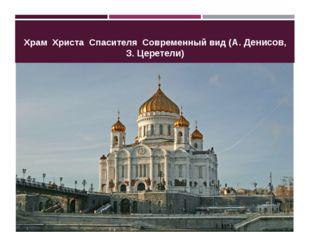 Храм Христа Спасителя Современный вид (А. Денисов, З. Церетели)