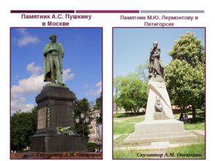 Памятник М.Ю. Лермонтову в Пятигорске Памятник А.С. Пушкину в Москве Скульпто