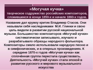 «Могучая кучка» творческое содружество российских композиторов, сложившееся в