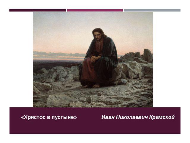 «Христос в пустыне» Иван Николаевич Крамской