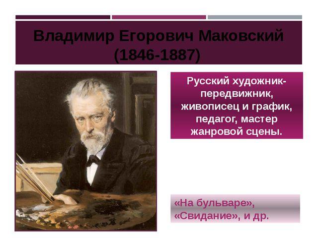 Русский художник-передвижник, живописец и график, педагог, мастер жанровой сц...