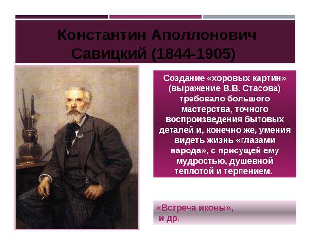 Создание «хоровых картин» (выражение В.В. Стасова) требовало большого мастерс...