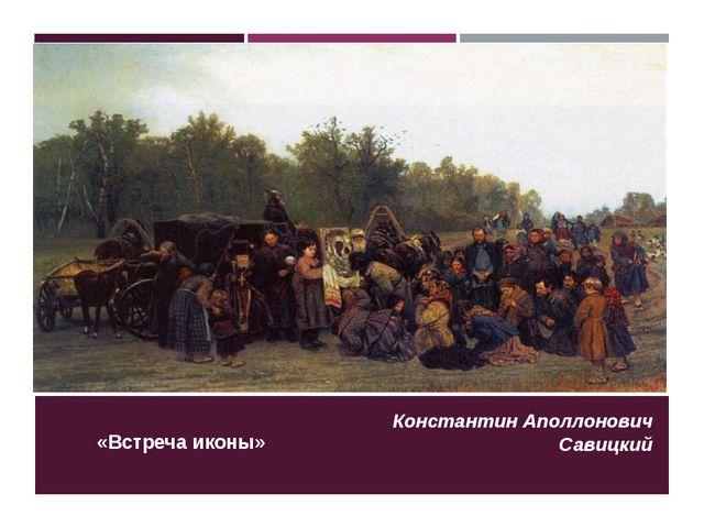 «Встреча иконы» Константин Аполлонович Савицкий