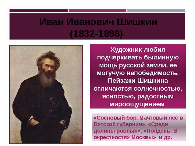 Художник любил подчеркивать былинную мощь русской земли, ее могучую непобедим...