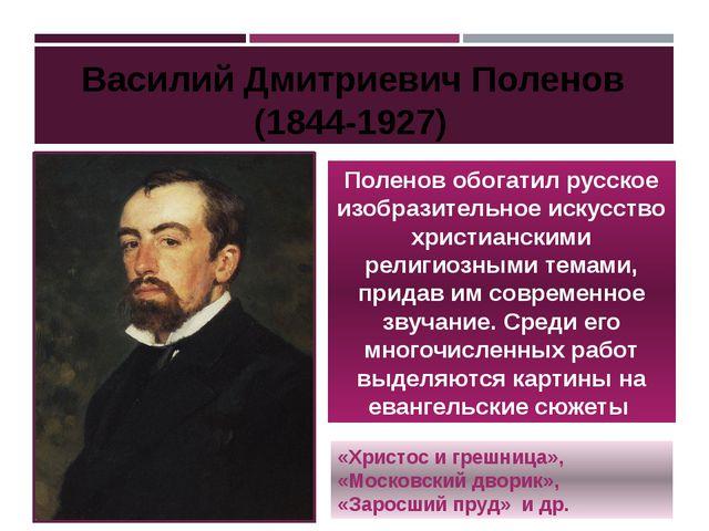 Поленов обогатил русское изобразительное искусство христианскими религиозными...