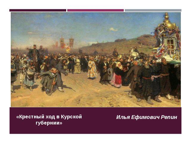 «Крестный ход в Курской губернии» Илья Ефимович Репин