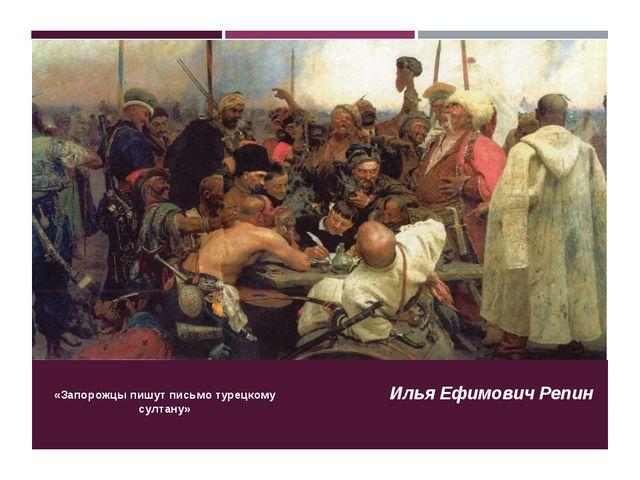 «Запорожцы пишут письмо турецкому султану» Илья Ефимович Репин