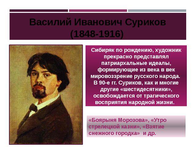 Сибиряк по рождению, художник прекрасно представлял патриархальные идеалы, фо...