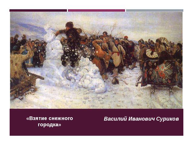 «Взятие снежного городка» Василий Иванович Суриков