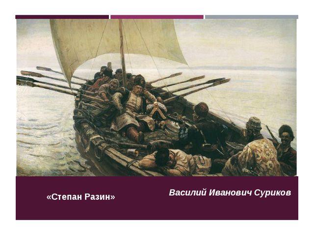 «Степан Разин» Василий Иванович Суриков