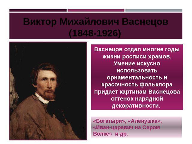 Васнецов отдал многие годы жизни росписи храмов. Умение искусно использовать...