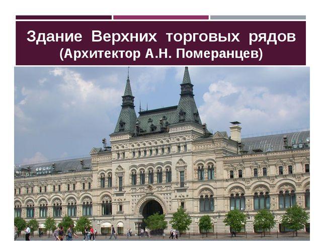 Здание Верхних торговых рядов (Архитектор А.Н. Померанцев)