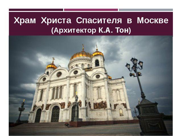 Храм Христа Спасителя в Москве (Архитектор К.А.Тон)