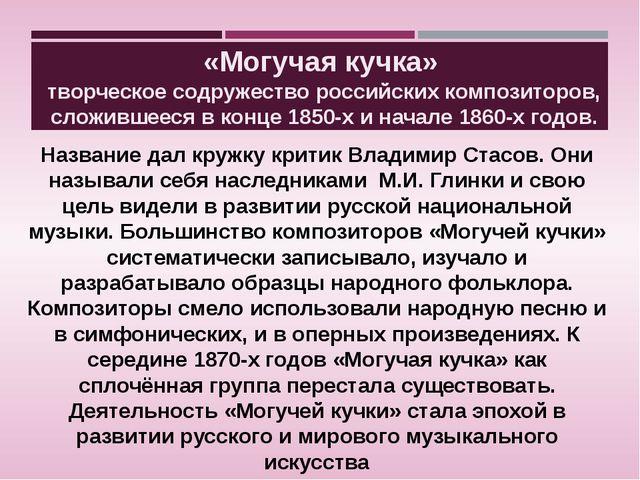 «Могучая кучка» творческое содружество российских композиторов, сложившееся в...