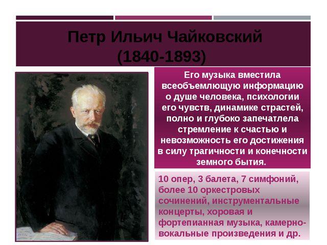 Его музыка вместила всеобъемлющую информацию о душе человека, психологии его...