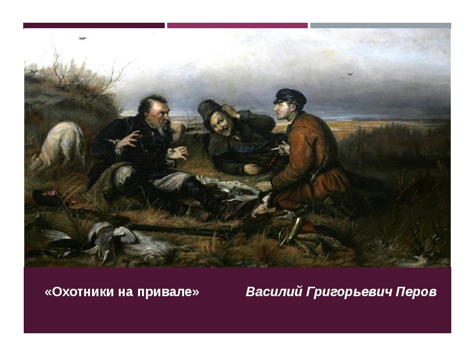 «Охотники на привале» Василий Григорьевич Перов