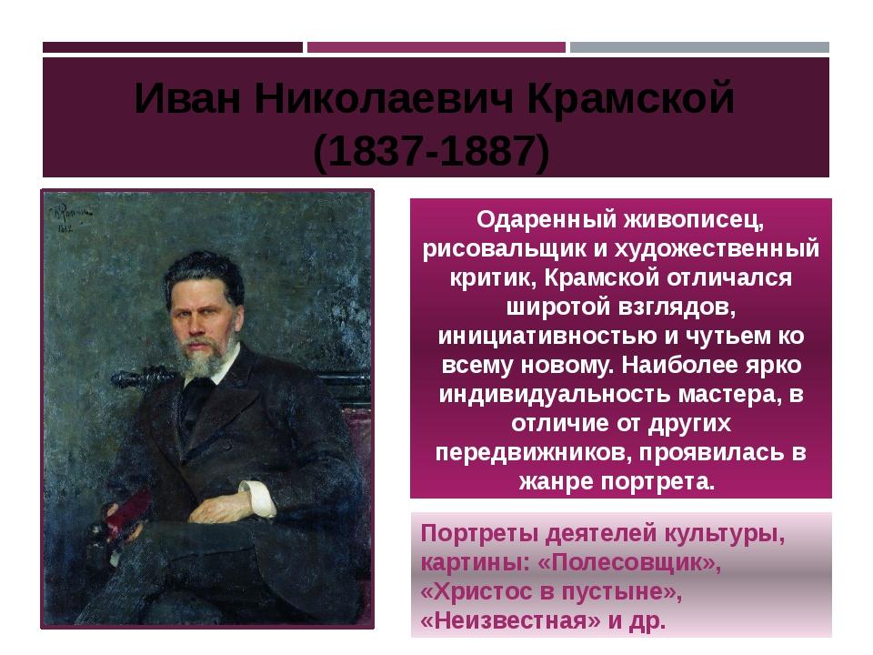 Одаренный живописец, рисовальщик и художественный критик, Крамской отличался...