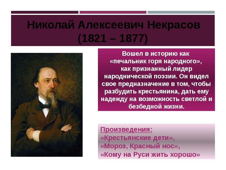 Вошел в историю как «печальник горя народного», как признанный лидер народнич...