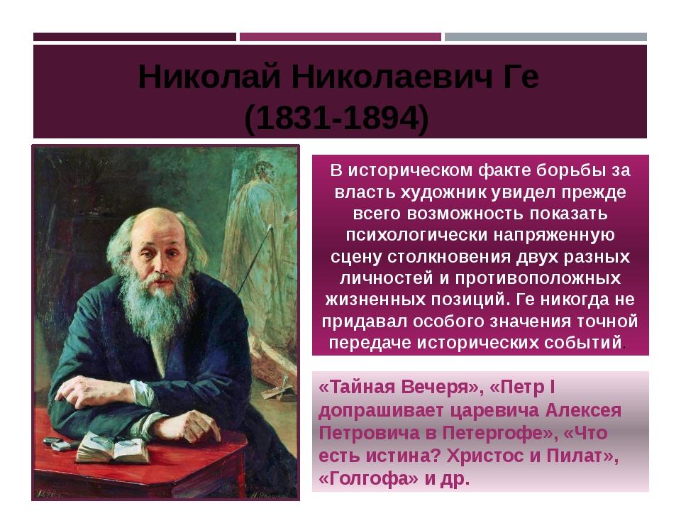В историческом факте борьбы за власть художник увидел прежде всего возможност...