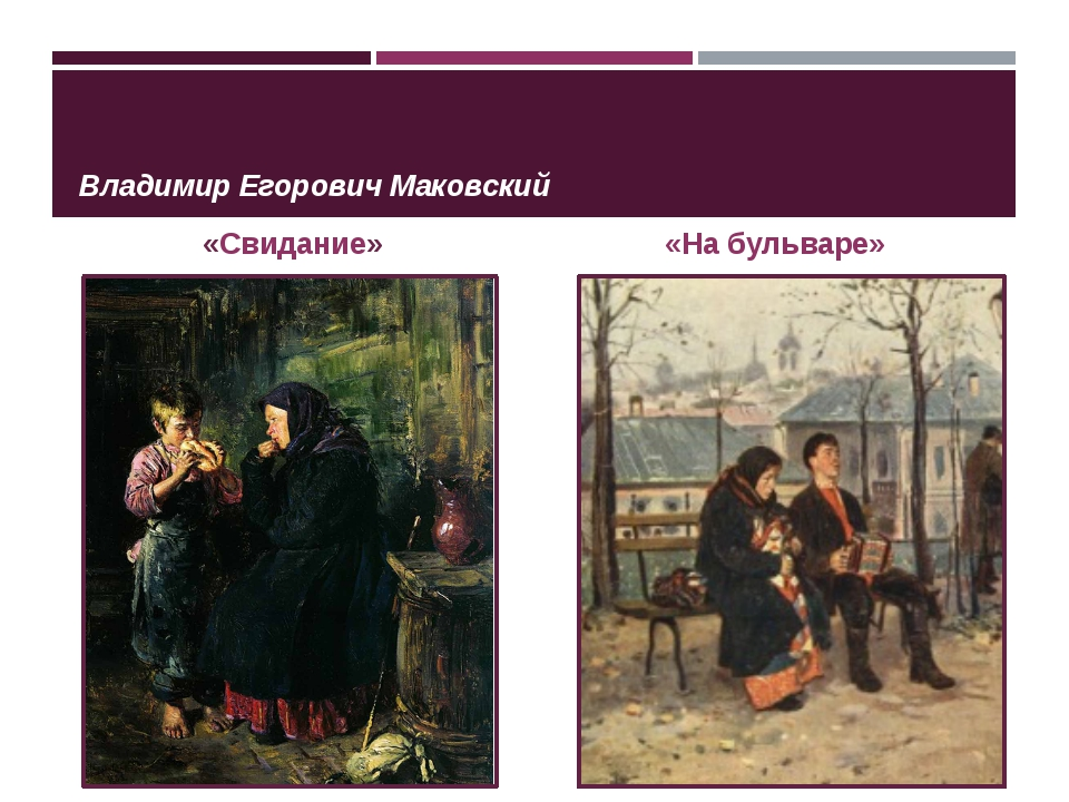 Владимир Егорович Маковский «Свидание» «На бульваре»