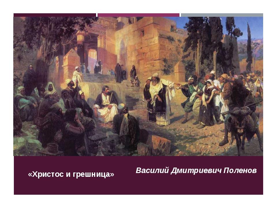 «Христос и грешница» Василий Дмитриевич Поленов