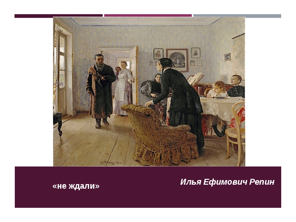«не ждали» Илья Ефимович Репин