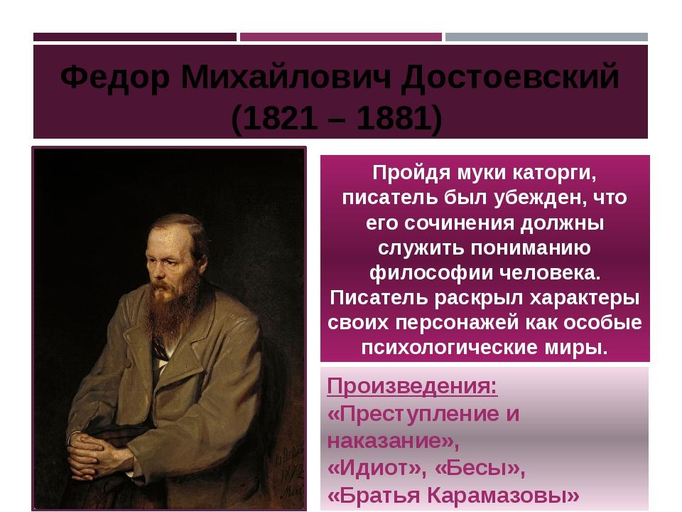 Пройдя муки каторги, писатель был убежден, что его сочинения должны служить п...