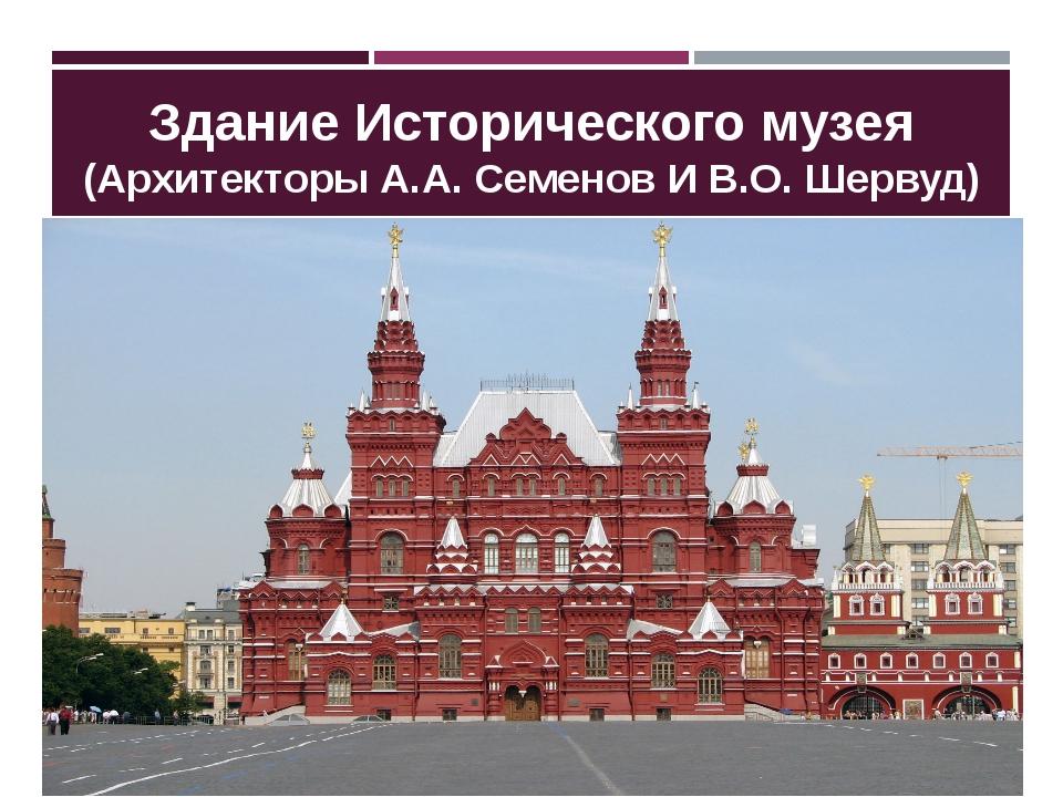 Здание Исторического музея (Архитекторы А.А. Семенов И В.О. Шервуд)