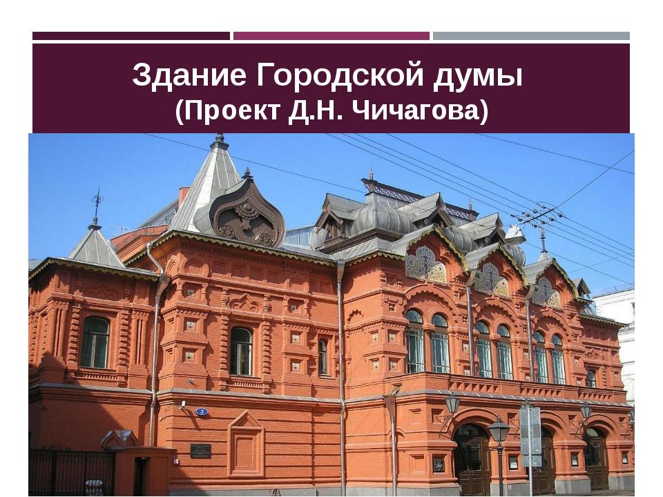 Здание Городской думы (Проект Д.Н. Чичагова)