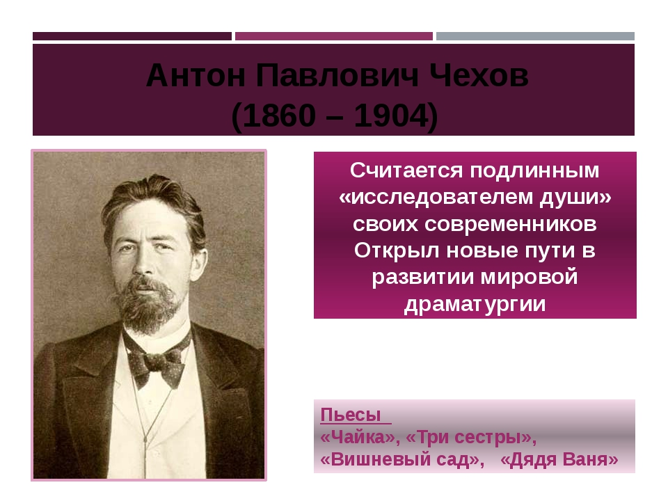 Считается подлинным «исследователем души» своих современников Открыл новые пу...