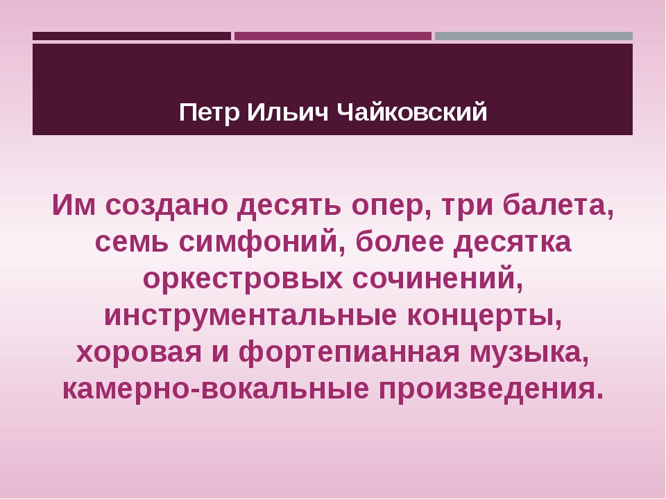 Петр Ильич Чайковский Им создано десять опер, три балета, семь симфоний, боле...