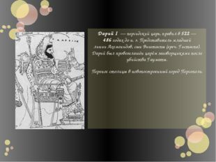 Дарий I—персидскийцарь, правил в522—486годах дон.э. Представитель мл