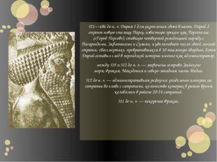 521—486 дон.э. Дария I для укрепления своей власти, Дарий I строит новую ст
